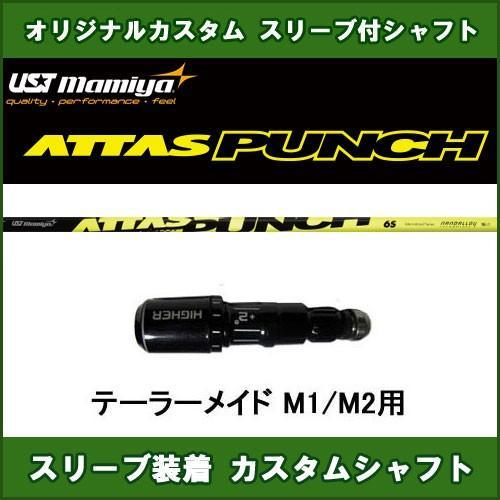 値引きする 新品スリーブ付きシャフト ATTAS PUNCH テーラーメイド M1/M2用 スリーブ装着シャフト アッタスパンチ 8 ドライバー用 オリジナルカスタム 非純正スリーブ, ボールクラブbyスポーツサクライ 052e2176