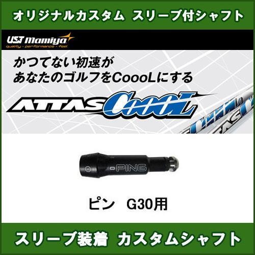 新品スリーブ付きシャフト ATTAS CoooL ピン PING G30用 スリーブ装着シャフト アッタスクール COOOL 9 ドライバー用 カスタムシャフト 非純正スリーブ