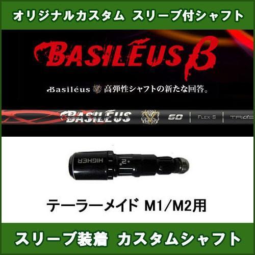 新品スリーブ付きシャフト Basileus β テーラーメイド M1/M2用 スリーブ装着シャフト バシレウス ベータ ドライバー用 オリジナルカスタム 非純正スリーブ