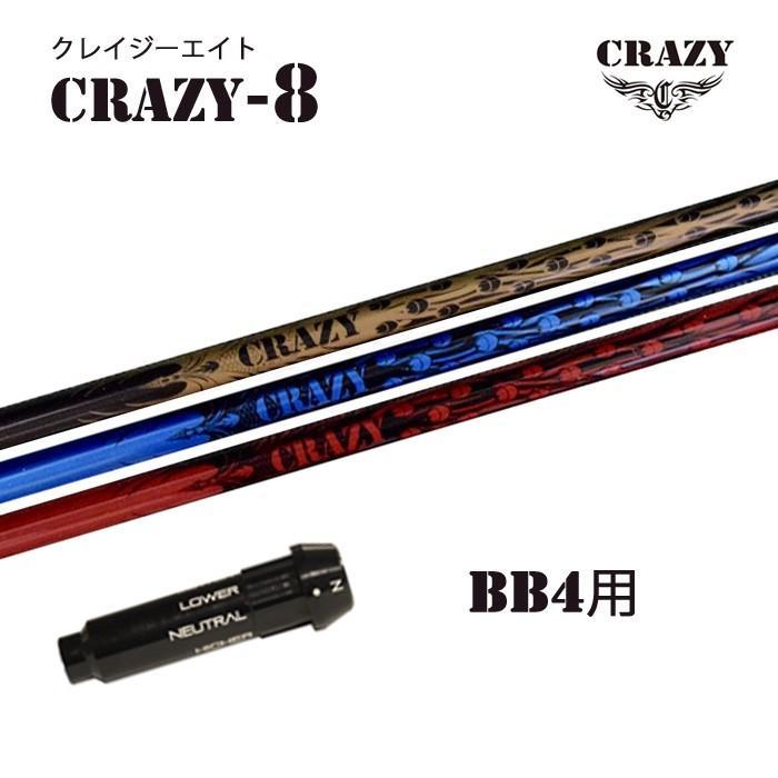 クレイジー (CRAZY) CRAZY-8 BB4用 新品 スリーブ付シャフト ドライバー用 カスタムシャフト 非純正スリーブ
