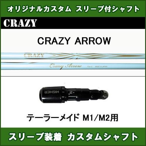 新品スリーブ付きシャフト CRAZY ARROW テーラーメイド M1/M2用 スリーブ装着シャフト クレイジー アロー ドライバー用 非純正スリーブ