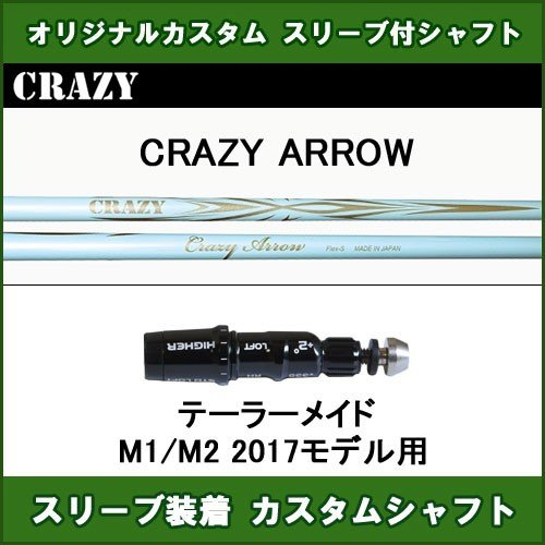 新品スリーブ付きシャフト CRAZY ARROW テーラーメイド M1/M2 2017年用 スリーブ装着シャフト クレイジー アロー ドライバー用 非純正スリーブ