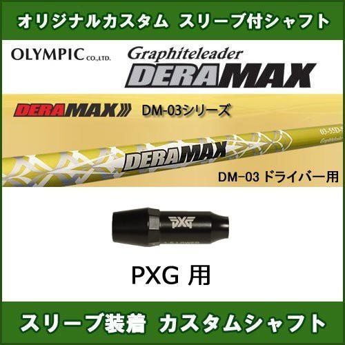 新品スリーブ付きシャフト DERAMAX DM-03 PXG用 スリーブ装着シャフト デラマックスDM-03 ドライバー用 オリジナルカスタム 非純正スリーブ