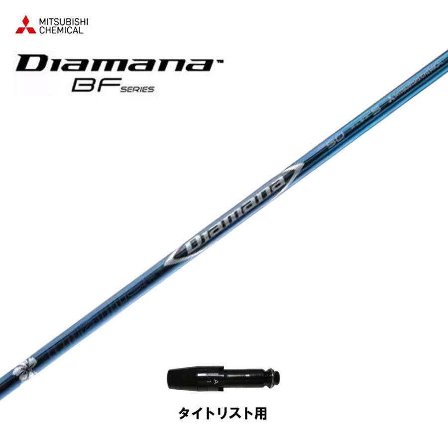 新品スリーブ付きシャフト Diamana BF タイトリスト 915 D2/D3用 スリーブ装着シャフト ディアマナ BF ドライバー用 オリジナルカスタム 非純正スリーブ