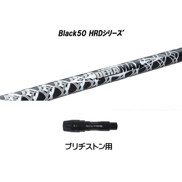 デラマックス 黒50 HRDシリーズ ブリヂストン用 新品 DERAMAX ブラック50 HRD スリーブ付シャフト ドライバー用 カスタムシャフト 非純正スリーブ