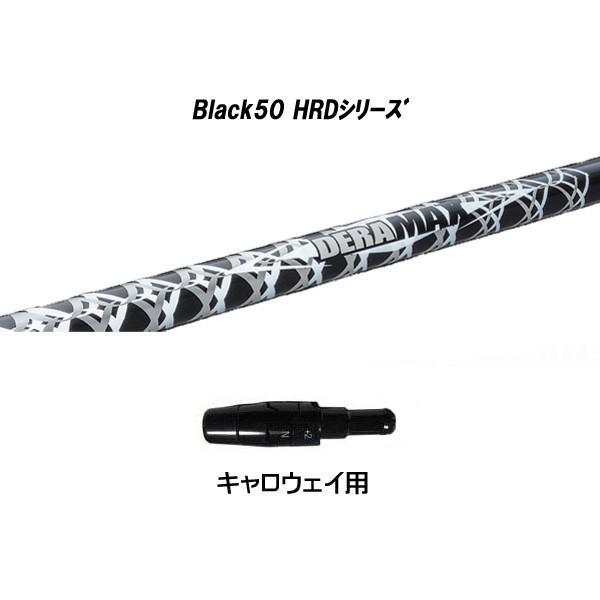 デラマックス 黒50 HRDシリーズ キャロウェイ用 新品 DERAMAX ブラック50 HRD スリーブ付シャフト ドライバー用 カスタムシャフト 非純正スリーブ