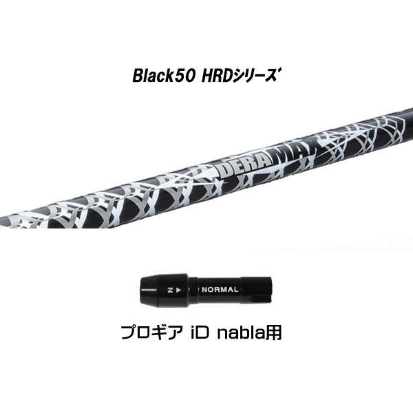 デラマックス 黒50 HRDシリーズ プロギア iD nabla用 新品 DERAMAX ブラック50 HRD スリーブ付シャフト ドライバー用 カスタムシャフト 非純正スリーブ