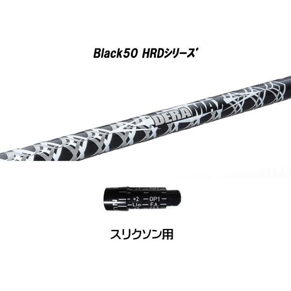 デラマックス 黒50 HRDシリーズ スリクソン用 新品 DERAMAX ブラック50 HRD スリーブ付シャフト ドライバー用 カスタムシャフト 非純正スリーブ
