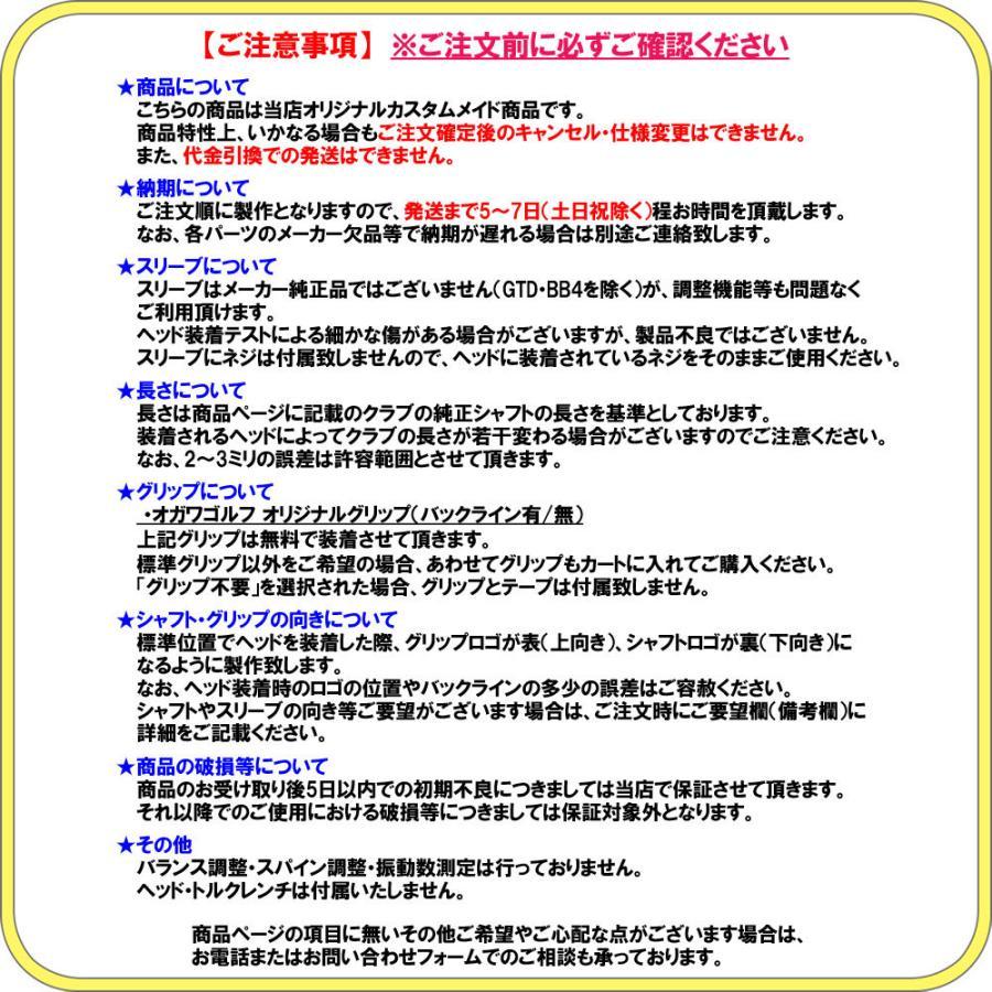 三菱ケミカル ディアマナ TB テーラーメイド用 スリーブ付シャフト ドライバー用 カスタムシャフト 非純正スリーブ Diamana TB|ogawagolf|06