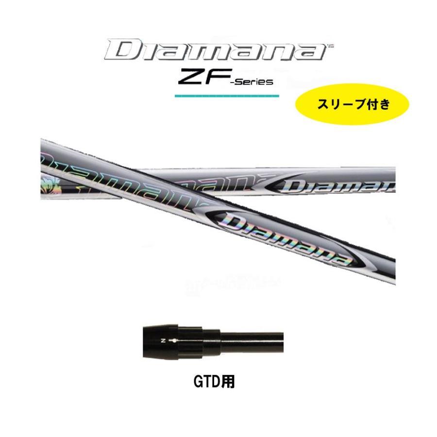 ディアマナ ZF GTD用 新品 スリーブ付シャフト ドライバー用 カスタムシャフト 非純正スリーブ 三菱ケミカル