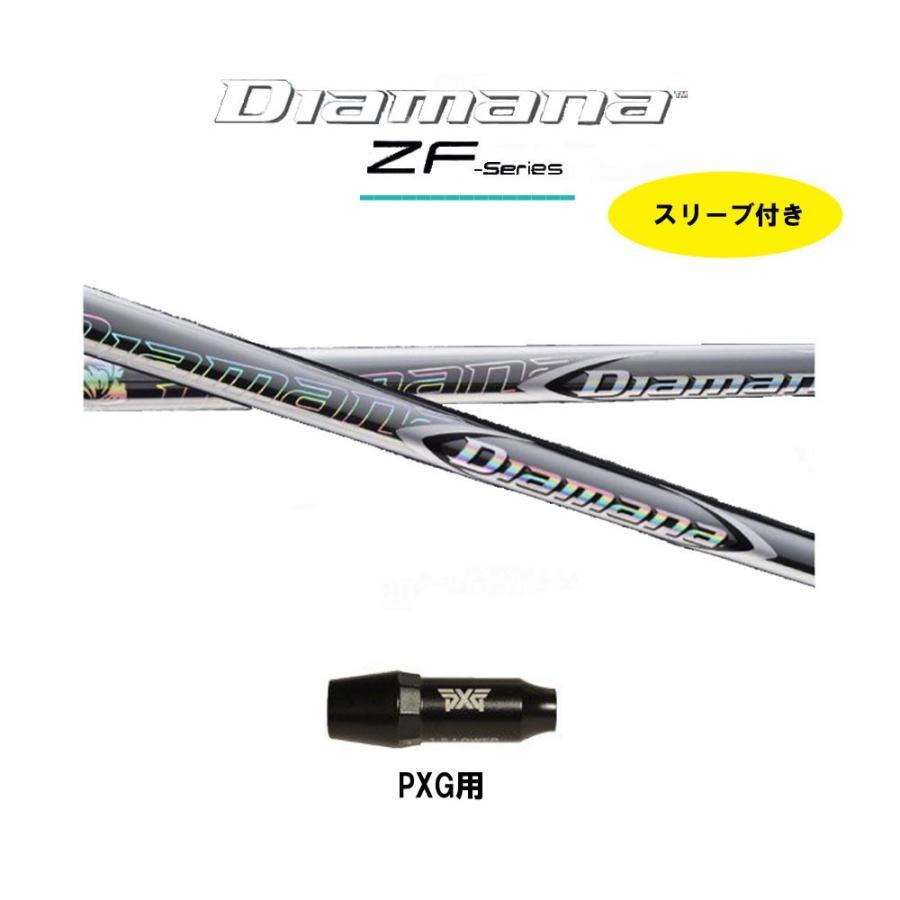 ディアマナ ZF PXG用 新品 スリーブ付シャフト ドライバー用 カスタムシャフト 非純正スリーブ 三菱ケミカル