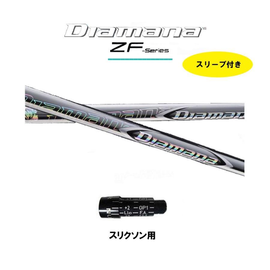 ディアマナ ZF スリクソン用 新品 スリーブ付シャフト ドライバー用 カスタムシャフト 非純正スリーブ 三菱ケミカル