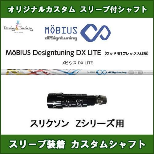 新品スリーブ付きシャフト メビウスDX LITE デザインチューニング スリクソンZシリーズ用 スリーブ装着シャフト ドライバー用 非純正スリーブ