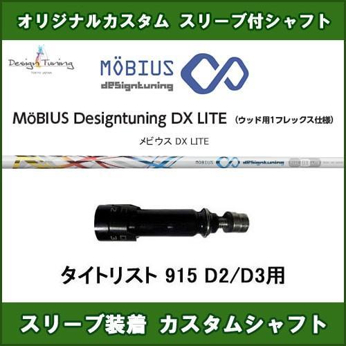 新品スリーブ付きシャフト メビウスDX LITE デザインチューニング タイトリスト 915 D2/D3用 スリーブ装着シャフト ドライバー用 非純正スリーブ