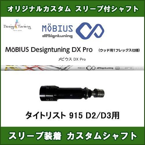 新品スリーブ付きシャフト メビウスDX Pro デザインチューニング タイトリスト 915 D2/D3用 スリーブ装着シャフト ドライバー用 非純正スリーブ