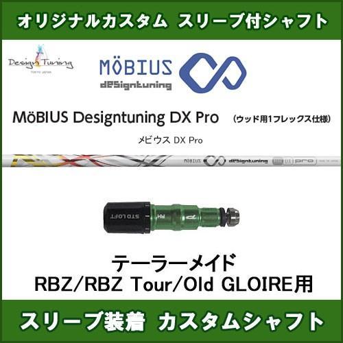 新品スリーブ付きシャフト メビウスDX Pro デザインチューニング テーラーメイド RBZ用 スリーブ装着シャフト ドライバー用 非純正スリーブ