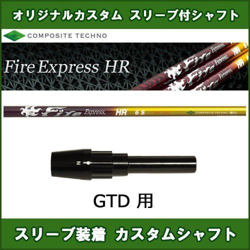 新品スリーブ付きシャフト Fire Express HR GTD用 スリーブ装着シャフト ファイアーエクスプレス エイチアール ドライバー用 非純正スリーブ