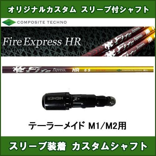 新品スリーブ付きシャフト Fire Express HR テーラーメイド M1/M2用 スリーブ装着シャフト ファイアーエクスプレス エイチアール ドライバー用 非純正スリーブ