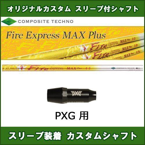 新品スリーブ付きシャフト Fire Express MAX Plus PXG用 スリーブ装着シャフト ファイアーエクスプレス マックス プラス ドライバー用 非純正スリーブ