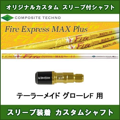 新品スリーブ付きシャフト Fire Express MAX Plus テーラーメイド グローレF用 ファイアーエクスプレス マックス プラス ドライバー用 非純正スリーブ