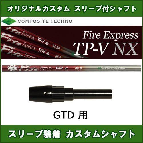 新品スリーブ付きシャフト Fire Express TP-V NX GTD用 スリーブ装着シャフト ファイアーエクスプレス ドライバー用 非純正スリーブ