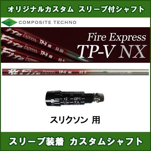 新品スリーブ付きシャフト Fire Express TP-V NX スリクソン用 スリーブ装着シャフト ファイアーエクスプレス ドライバー用 非純正スリーブ