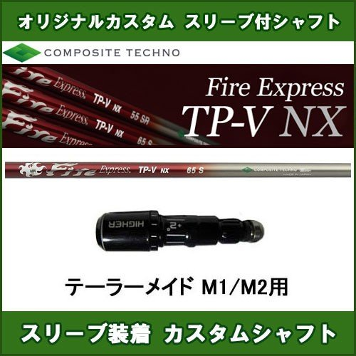 新品スリーブ付きシャフト Fire Express TP-V NX テーラーメイド M1/M2用 スリーブ装着シャフト ファイアーエクスプレス ドライバー用 非純正スリーブ