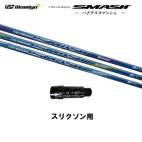 USTマミヤ ハドラススマッシュ スリクソン用 ナノグラステクノロジーシャフト ドライバー用 カスタムシャフト 非純正スリーブ