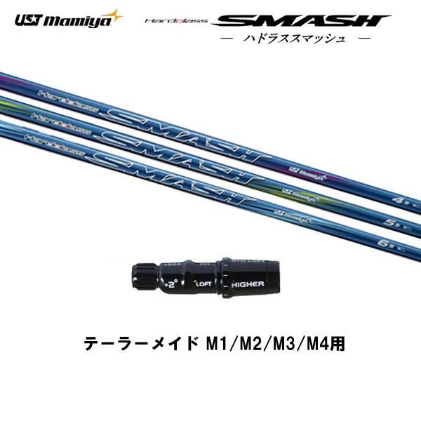 USTマミヤ ハドラススマッシュ テーラーメイド M1/M2/M3/M4用 ナノグラステクノロジーシャフト ドライバー用 カスタムシャフト 非純正スリーブ