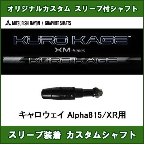 新品スリーブ付きシャフト KUROKAGE XM キャロウェイ用 スリーブ装着シャフト クロカゲXM ドライバー用 オリジナルカスタム 非純正スリーブ
