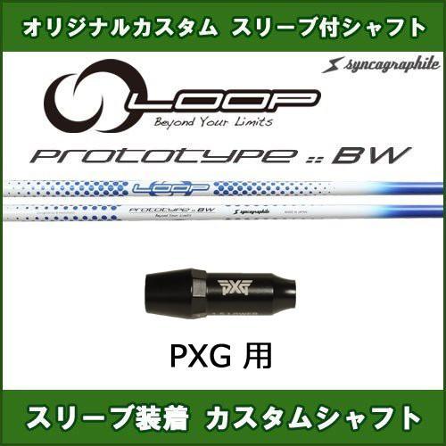 新品スリーブ付きシャフト ループ プロトタイプBW PXG用 スリーブ装着シャフト LOOP PROTOTYPE BW ドライバー用 カスタム 非純正スリーブ
