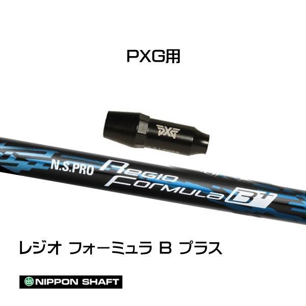 日本シャフト (NIPPON SHAFT) PXG用 N.S.PRO Regio Formula B+ レジオフォーミュラ Bプラス ドライバー用 カスタムシャフト 非純正スリーブ