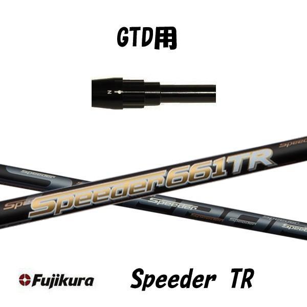 フジクラ Speeder TR 新品 GTD用 スピーダー TR スリーブ付シャフト ドライバー用 カスタムシャフト 非純正スリーブ