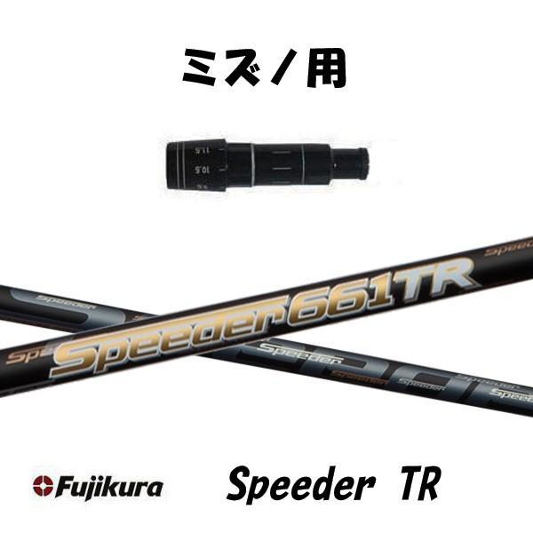 フジクラ Speeder TR 新品 ミズノ用 スピーダー TR スリーブ付シャフト ドライバー用 カスタムシャフト 非純正スリーブ