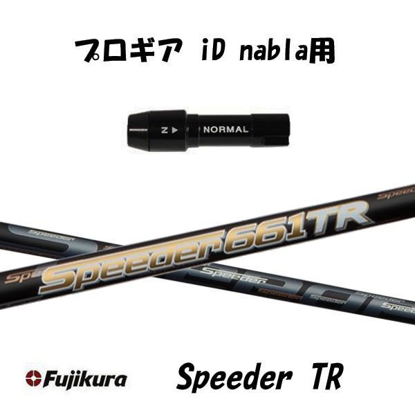 フジクラ Speeder TR 新品 プロギア iD nabla用 スピーダー TR スリーブ付シャフト ドライバー用 カスタムシャフト 非純正スリーブ