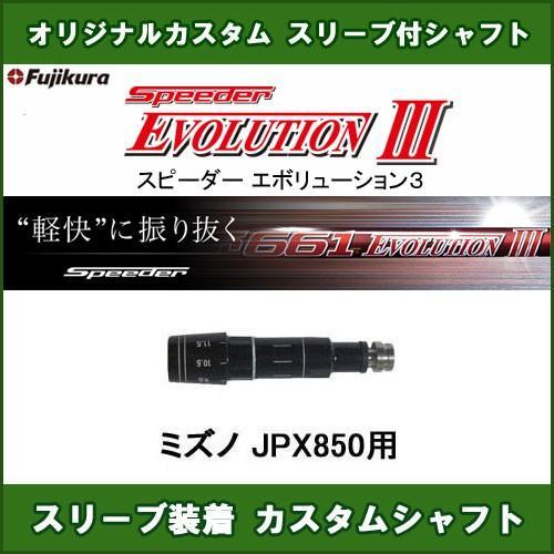 ★日本の職人技★ 新品スリーブ付きシャフト Speeder EVOLUTION 3 ミズノ JPX850用 スリーブ装着シャフト スピーダーエボリューション3 ドライバー用 非純正スリーブ, ぎおん 20f5b8be