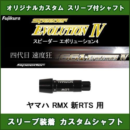 新品スリーブ付きシャフト Speeder EVOLUTION 4 ヤマハ RMX 新RTS用 スリーブ装着シャフト スピーダーエボリューション4 ドライバー用 非純正スリーブ