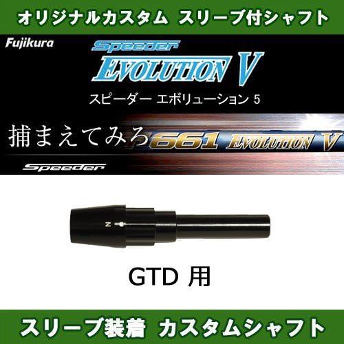 スピーダー エボリューション5 GTD用 新品 スリーブ付シャフト ドライバー用 カスタムシャフト 非純正スリーブ フジクラ Speeder Evolution V