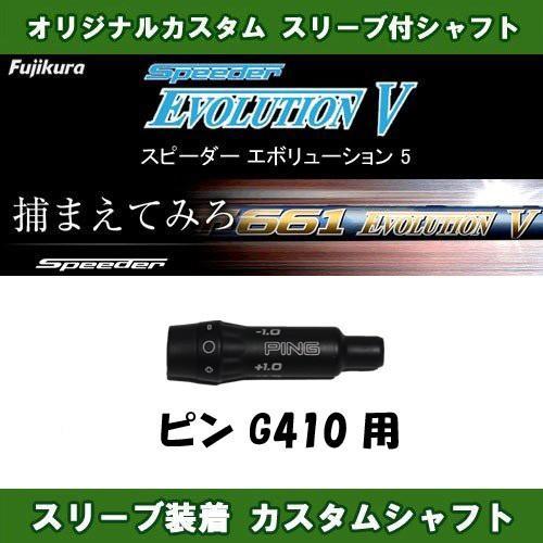 スピーダー エボリューション5 ピン G410用 新品 スリーブ付シャフト ドライバー用 カスタムシャフト 非純正スリーブ フジクラ Speeder Evolution V