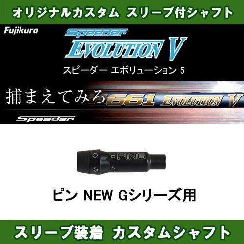 スピーダー エボリューション5 ピン Gシリーズ用 新品 スリーブ付シャフト ドライバー用 カスタムシャフト 非純正スリーブ フジクラ Speeder Evolution V