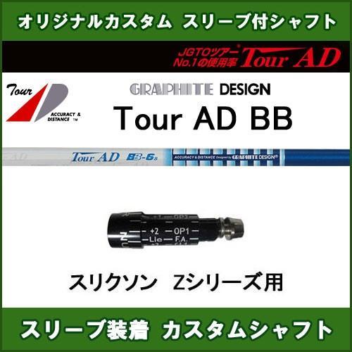 新品スリーブ付きシャフト ツアーAD BB スリクソンZシリーズ用 スリーブ装着シャフト Tour AD BB ドライバー用 オリジナルカスタムシャフト 非純正スリーブ