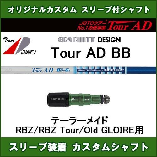 新品スリーブ付きシャフト ツアーAD BB テーラーメイド RBZ用 スリーブ装着シャフト Tour AD BB ドライバー用 オリジナルカスタムシャフト 非純正スリーブ