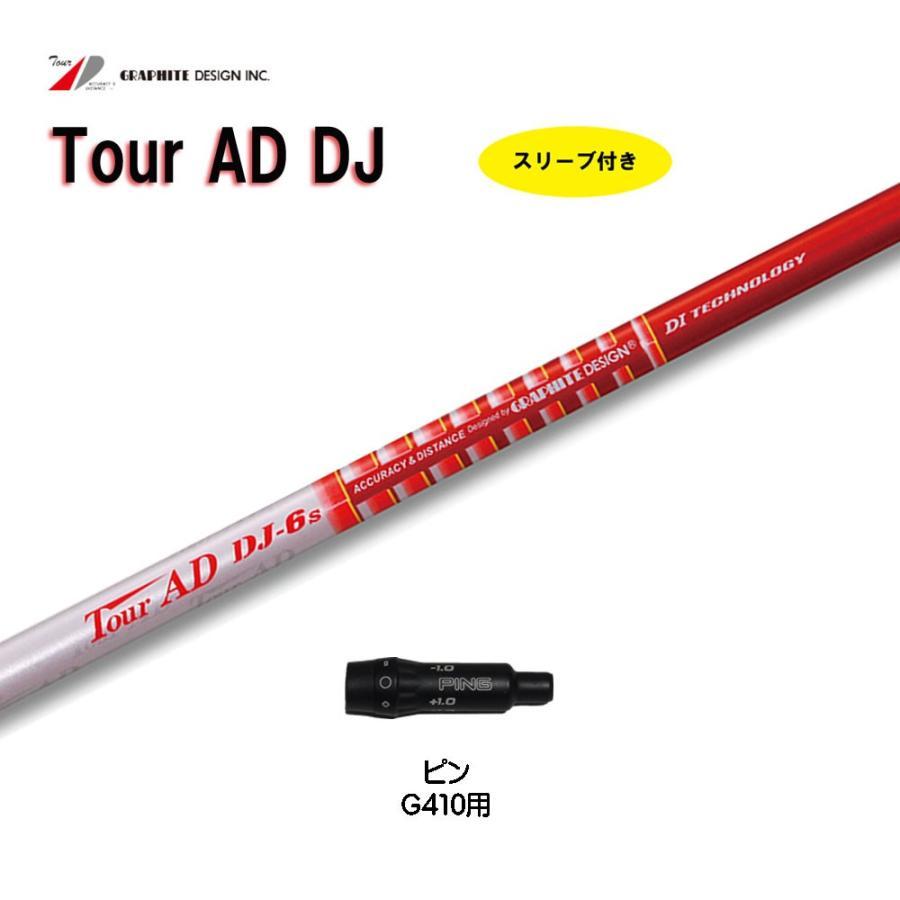 ツアーAD DJシリーズ ピン G410用 新品 スリーブ付シャフト ドライバー用 カスタムシャフト 非純正スリーブ Tour AD DJ