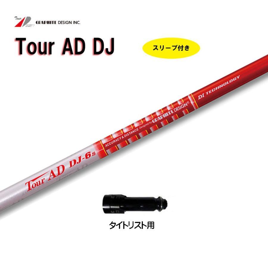 ツアーAD DJシリーズ タイトリスト用 新品 スリーブ付シャフト ドライバー用 カスタムシャフト 非純正スリーブ Tour AD DJ