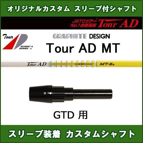 雑誌で紹介された 新品スリーブ付きシャフト ツアーAD MT GTD用 MT MT ツアーAD スリーブ装着シャフト Tour AD MT ドライバー用 オリジナルカスタムシャフト 非純正スリーブ, マルモリマチ:3200320c --- airmodconsu.dominiotemporario.com