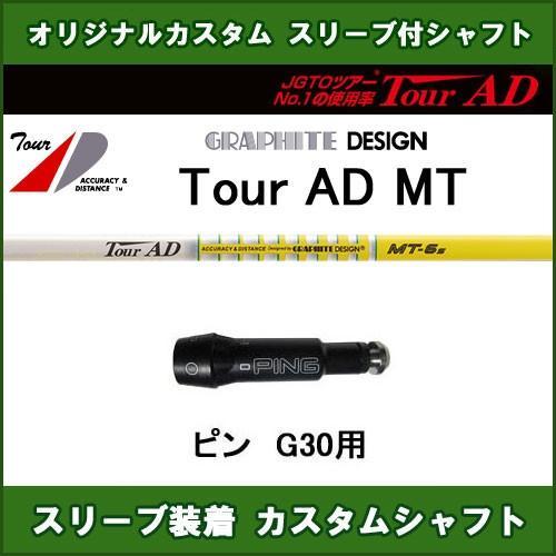 新品スリーブ付きシャフト ツアーAD MT ピン PING G30用 スリーブ装着シャフト Tour AD MT ドライバー用 オリジナルカスタムシャフト 非純正スリーブ
