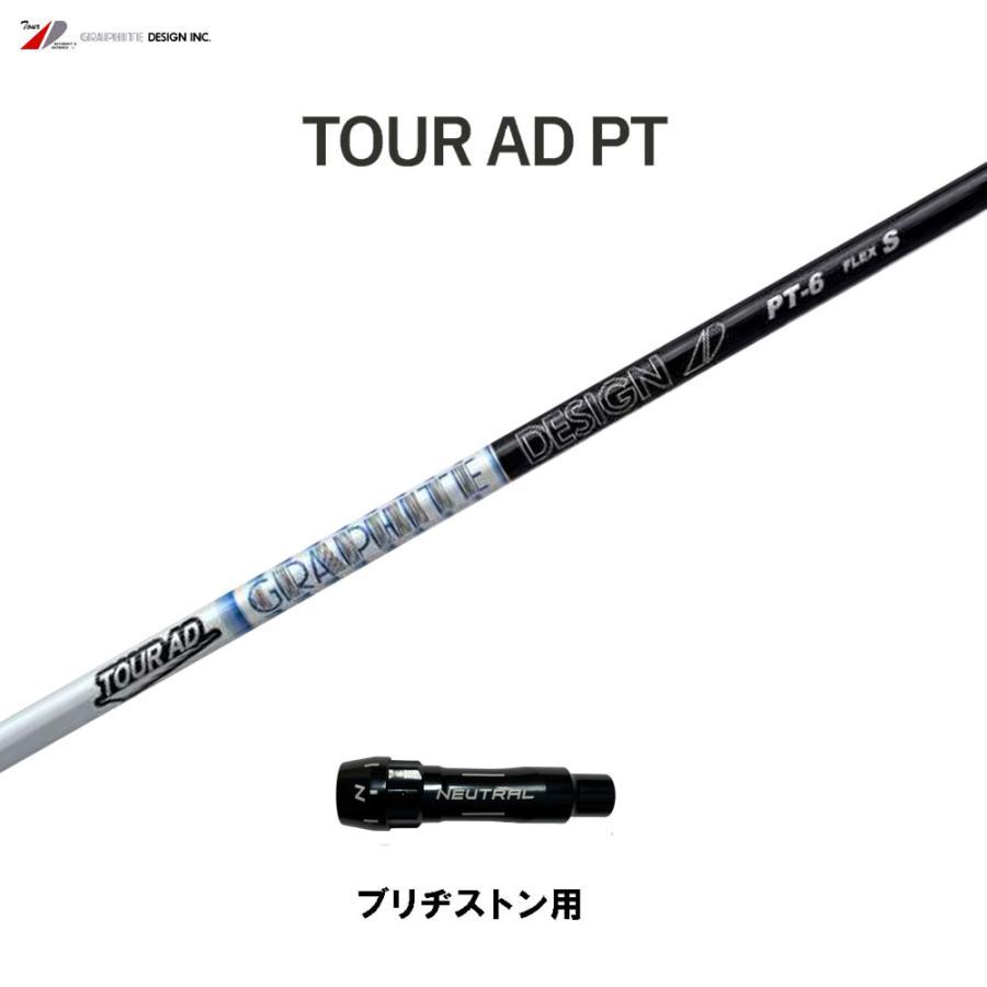 ツアーAD PTシリーズ ブリヂストン用 新品 スリーブ付シャフト ドライバー用 カスタムシャフト 非純正スリーブ Tour AD PT