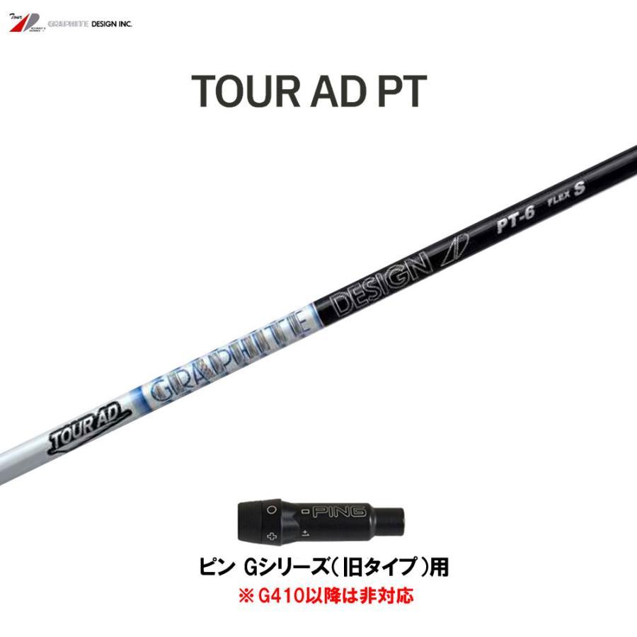 ツアーAD PTシリーズ ピン Gシリーズ用 新品 スリーブ付シャフト ドライバー用 カスタムシャフト 非純正スリーブ Tour AD PT