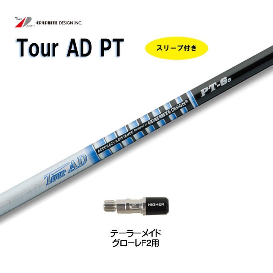 ツアーAD PTシリーズ テーラーメイド グローレF2用 新品 スリーブ付シャフト ドライバー用 カスタムシャフト 非純正スリーブ Tour AD PT