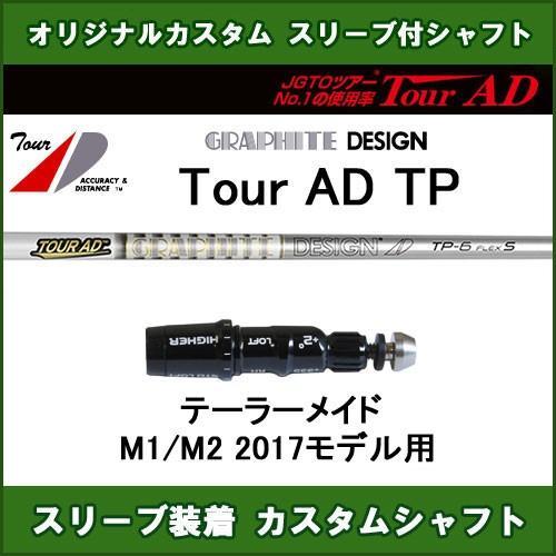 新品スリーブ付きシャフト ツアーAD TP テーラーメイド M1/M2 2017年用 スリーブ装着シャフト Tour AD TP ドライバー用カスタムシャフト 非純正スリーブ